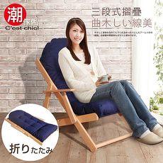 【Cest Chic】Montano蒙塔諾櫸木折疊休閒椅-藍色