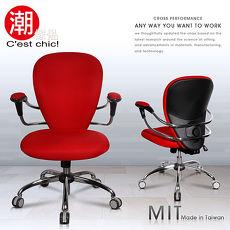 【C'est Chic】Soho蘇活公寓夢想辦公椅-Made in Taiwan-紅