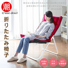 【C'est Chic】Life traveler生活旅人折疊躺椅-櫻桃紅