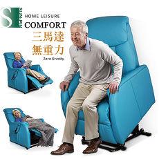 【Sun Pin】Gerald 吉瑞爾伯爵無重力起身椅全牛皮/三馬達-土耳其藍