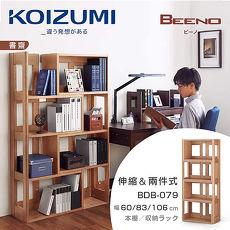 【KOIZUMI】BEENO伸縮兩件式書架BDB-079