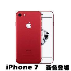 【少量現貨】Apple IPhone 7 128G 4.7吋 紅色款