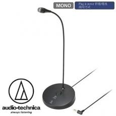 鐵三角 AT-9930 高音質桌上型單聲麥克風