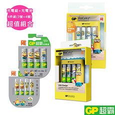 GP超霸小小兵黃色禮盒3+4號4入充電組+智醒充電池3+4號4入-4卡特惠組合