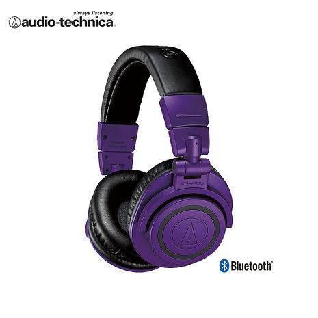 鐵三角 ATH-M50xBT PB 專業型監聽耳機(限量-藍牙版)