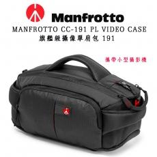 MANFROTTO CC-191 PL VIDEO CASE 旗艦級攝像單肩包 191