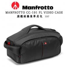 MANFROTTO CC-197 PL VIDEO CASE 旗艦級攝像單肩包 197