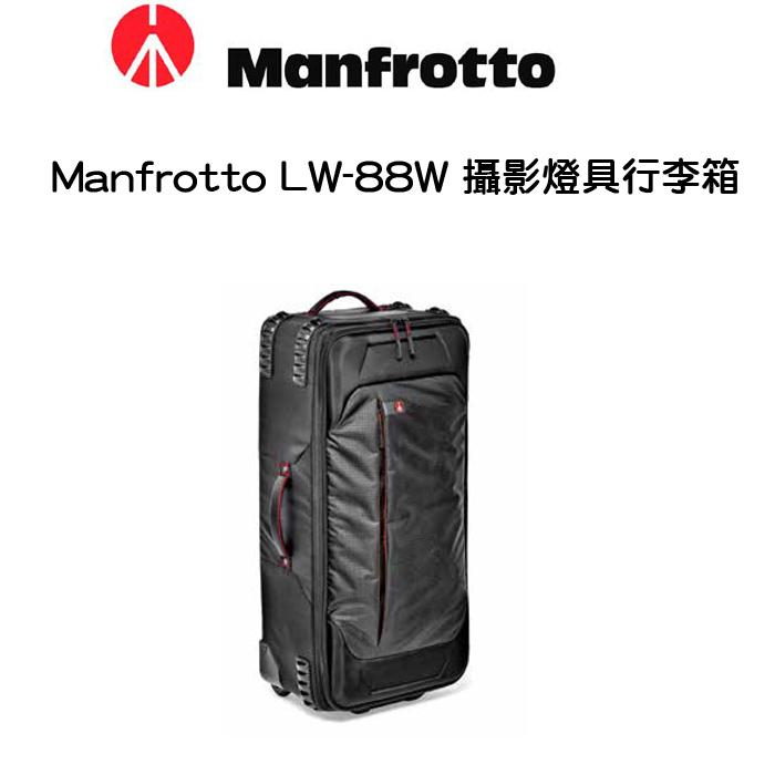 MANFROTTO LW-88W PL 旗艦級燈具拉桿箱 88W