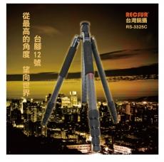 RECSUR 銳攝 台腳12號 RS-3325C 五節反折碳纖腳架
