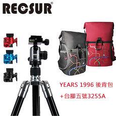 RECSUR 銳攝 台腳5號 3255A+那些年 YEARS1996後背包(黑)羅馬鈦