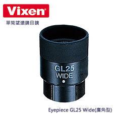 Vixen 單筒望遠鏡目鏡 Eyepiece GL25 Wide廣角型