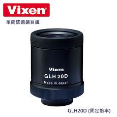 Vixen 單筒望遠鏡目鏡 GLH20D 固定倍率