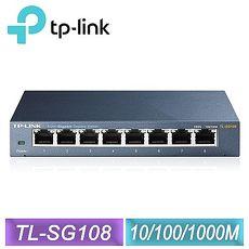 TP-LINK 8 埠 Gigabit 專業級交換器(TL-SG108)