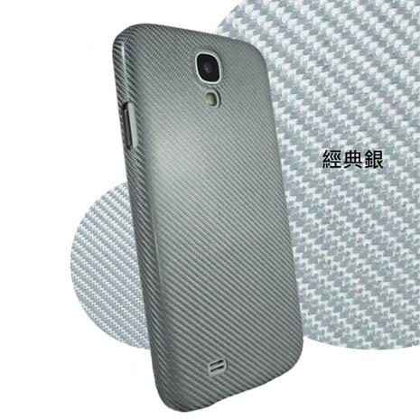 Lilycoco Samsung Galaxy i9500 S4碳纖維保護殼-銀