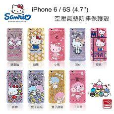 三麗鷗 Sanrio【 iPhone 6 6S】 透明 空壓 保護殼 手機殼 正版授權 凱蒂 美樂蒂 雙子星