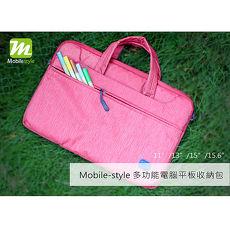 Mobile-style 【11吋】 多功能 筆電 平板 筆電包 側背包 收納包 公事包