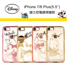 Disney 迪士尼【iphone 7PLUS 8PLUS】5.5吋 大人物系列 電鍍 手機殼 保護套 米奇 米妮 史迪奇 維尼 正版授權