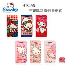 Sanrio 【 HTC One A9 】三麗鷗 正版授權 彩繪 磁力 側掀 皮套 美樂蒂 KITTY