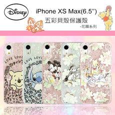 Disney 【 iPhone XS MAX 】 迪士尼 夢幻 五彩 貝殼 手機殼 保護套 花圈 系列 正版