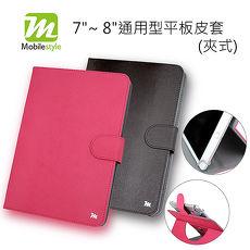 Mobile-style 【7~8吋】 夾式 通用 平板 皮套 可站立 可拍照 平板電腦 旋轉皮套