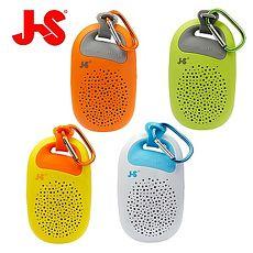 JS 淇譽電子 攜帶式藍牙音箱 JY1003潔淨白