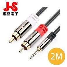 JS淇譽電子 高級立體音源傳輸線3.5mm公對RCA公 PGA720BR