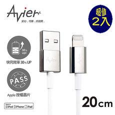 【Apple授權晶片】Avier極速 8Pin Lightning USB充電傳輸線 20cm*2 珍珠白