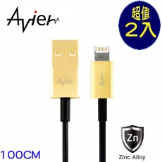 【Apple認證】Avier極速 Apple認證晶片 8Pin Lightning USB充電傳輸線 100cm 沉穩金2入