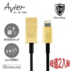 【Apple認證】Avier極速8Pin Lightning USB充電傳輸線 180cm 沉穩金2入組
