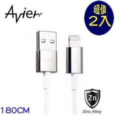 【Apple認證】Avier極速 Apple授權 8Pin Lightning USB充電傳輸線 180cm 珍珠白2入