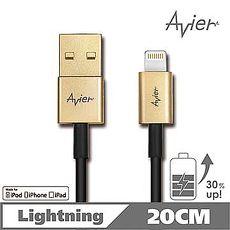 【Avier】20CM Apple專用鋅合金Lightning充電傳輸線/AU8502