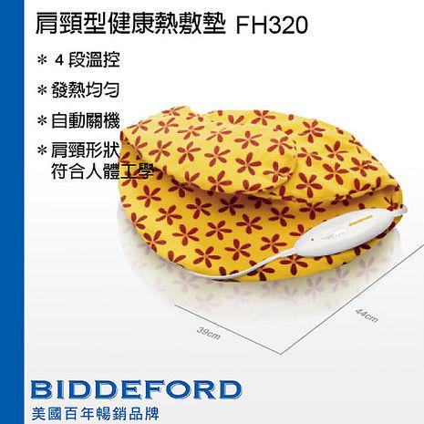 (結帳驚喜價)BIDDEFORD肩頸型舒適熱敷墊FH320
