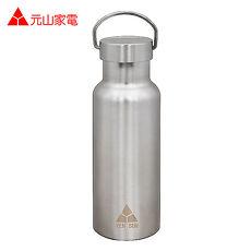 元山500ml真空斷熱長效保溫瓶 YS-N500ET