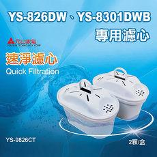 【元山】YS-826DW、YS-8301DWB專用速淨濾心(二入包裝) YS-9826CT