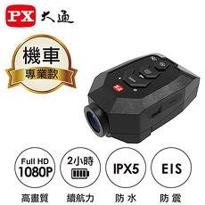 PX大通 機車專用行車記錄器 B51