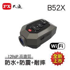PX大通 單車/機車跨界行車記錄器 B52X