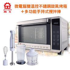 【晶工牌】32L微電腦雙溫控不鏽鋼旋風烤箱 JK-8300 + 多功能手持式攪拌棒 PL-2001_特賣