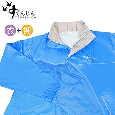 【天神牌】日式輕質二件式套裝風雨衣(藍色) TJ-931