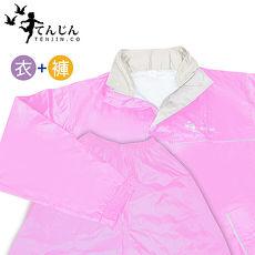 【天神牌】日式輕質二件式套裝風雨衣(粉紅色) TJ-931