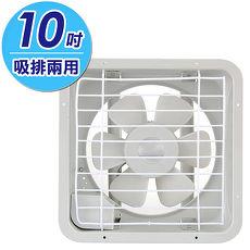 【永信】10吋吸排兩用通風扇 FC-510