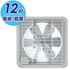 【永用】12吋鋁葉吸排兩用通風扇 FC-312A