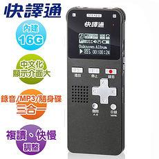【快譯通】16G全指向麥克風立體聲數位錄音筆 CRM-760