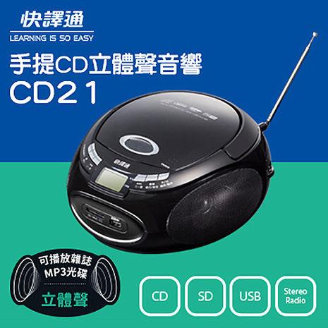 (結帳享現折)【快譯通Abee】手提CD立體聲音響 CD21