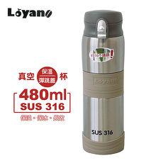 【LOYANO羅亞諾】SUS#316不鏽鋼彈蓋式真空保溫杯_480ml(銀) LY-026