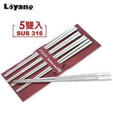 【LOYANO羅亞諾】SUS#316不鏽鋼筷(5雙) LY-065