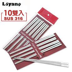 【LOYANO羅亞諾】SUS#316不鏽鋼筷 LY-065(2入組)