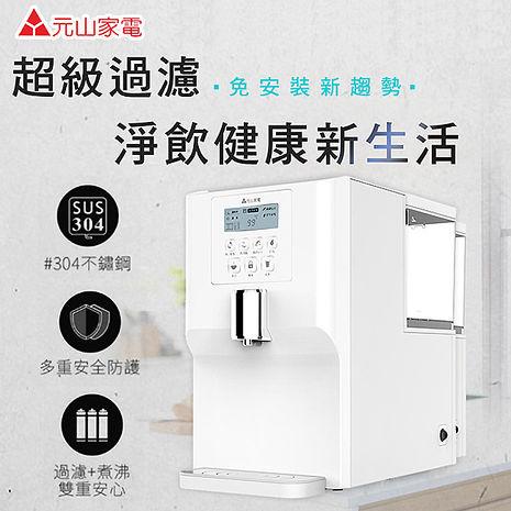(結帳驚喜價)【元山】免安裝移動式RO超濾淨飲機 YS-8106RWF 特賣