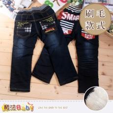 魔法Baby~男童牛仔褲 厚絨刷毛內裡極暖牛仔褲(A.B)~K38392