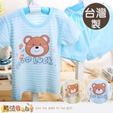 魔法Baby~台灣製兒童夏季短袖居家套裝(藍.黃) 男女童裝~K40159