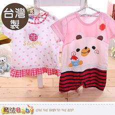 魔法Baby~嬰幼兒服 台灣製女寶寶春夏短袖服飾(2件一組) ~K50105